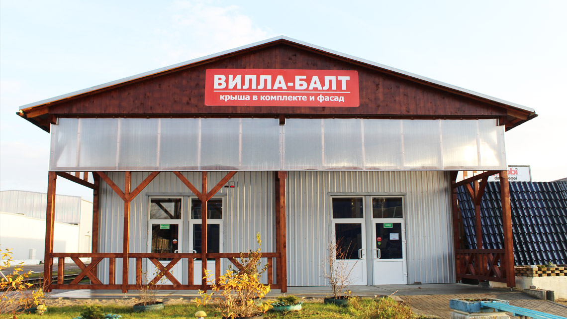 Выставка магазин Вилла-Балт